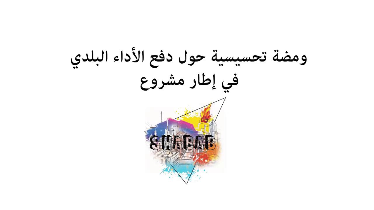 Projet Shabab : Une vidéo de sensibilisation au paiement des taxes Municipales