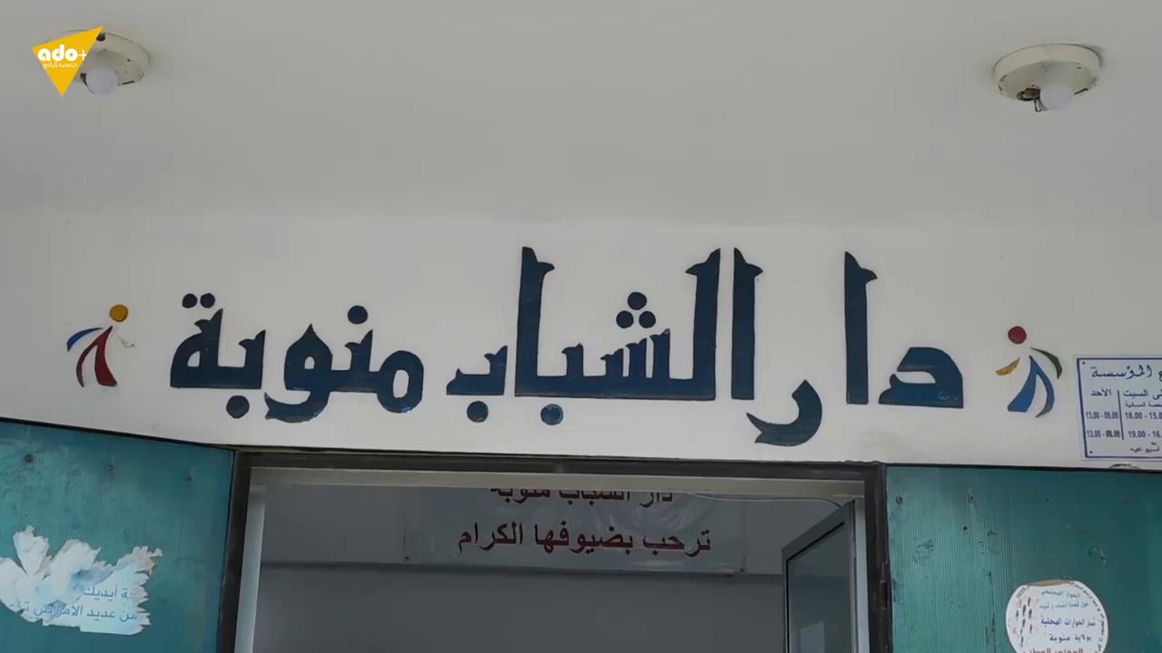 Projet Shabab : une vidéo sur la première formation organisée en faveur des adolescent.e.s de Mannouba