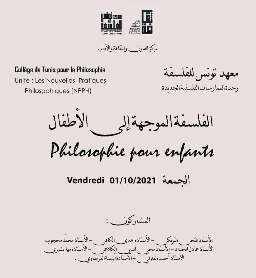 """معهد تونس للفلسفة : ندوة علمية بعنوان """"الفلسفة الموجهة إلى الأطفال"""""""
