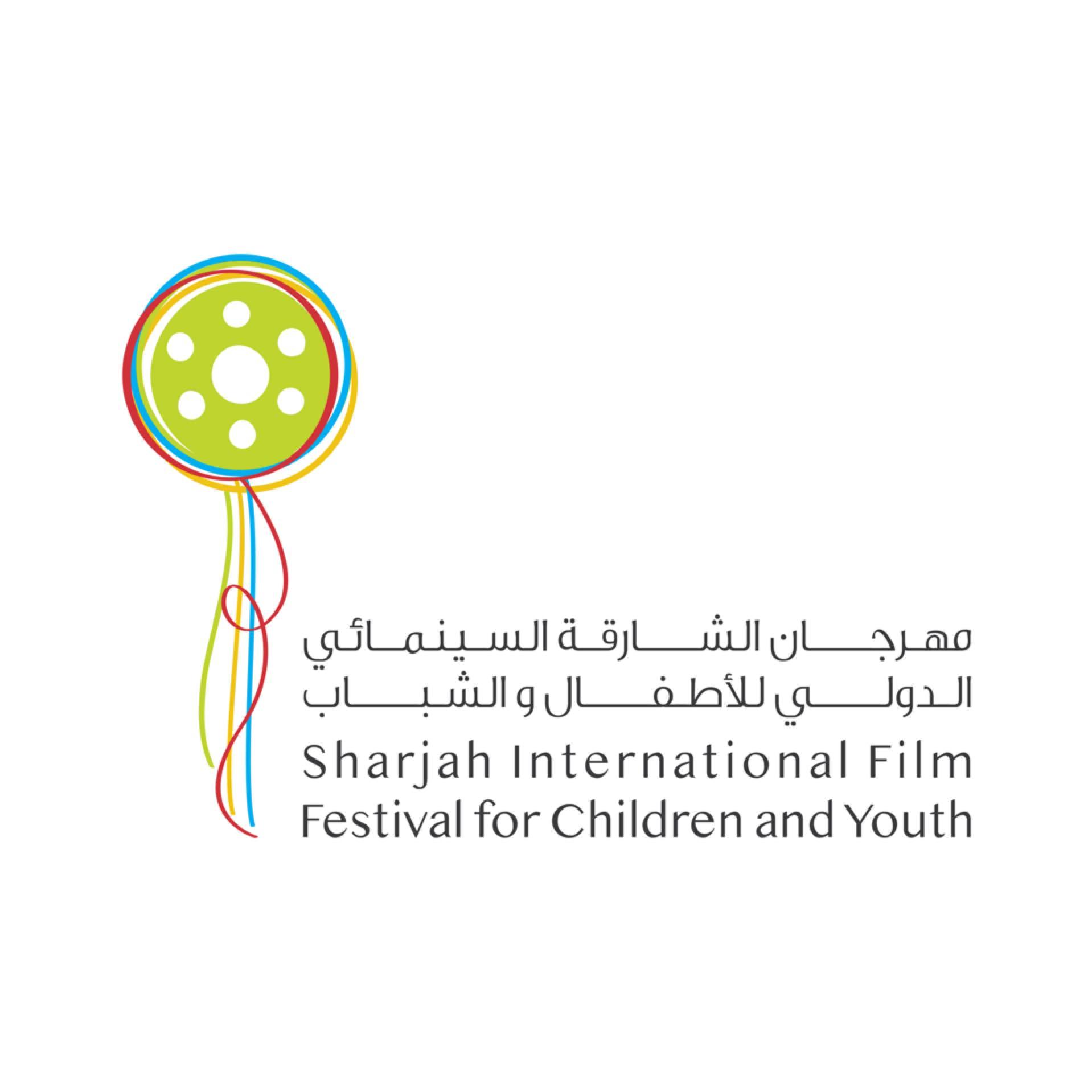 النسخة الثامنة من مهرجان الشارقة السينمائي الدولي للأطفال والشباب